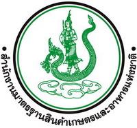ประกาศข่าวรับสมัครงานสำนักงานมาตรฐานสินค้าเกษตรและอาหารแห่งชาติ วันพฤหัสบดีที่ 13 มิถุนายน พ.ศ. 2562 ถึง วันพุธที่ 19 มิถุนายน พ.ศ. 2562