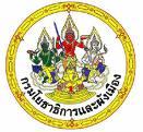 ด่วนๆ กรมโยธาธิการและผังเมือง รับสมัครพนักงานราชการ ตำแหน่ง พนักงานประชาสัมพันธ์ 1 อัตรา เปิดรับสมัครวันจันทร์ที่ 14 กันยายน พ.ศ. 2563 ถึง วันศุกร์ที่ 18 กันยายน พ.ศ. 2563